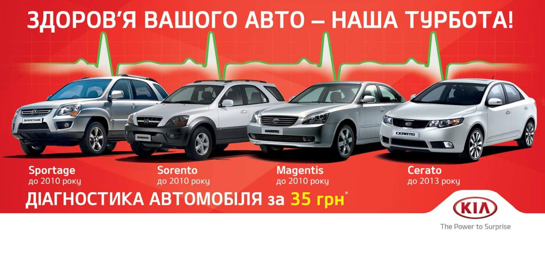 Ви власник автомобіля КІА з пробігом? Продіагностуйте автомобіль лише за 35 грн.!